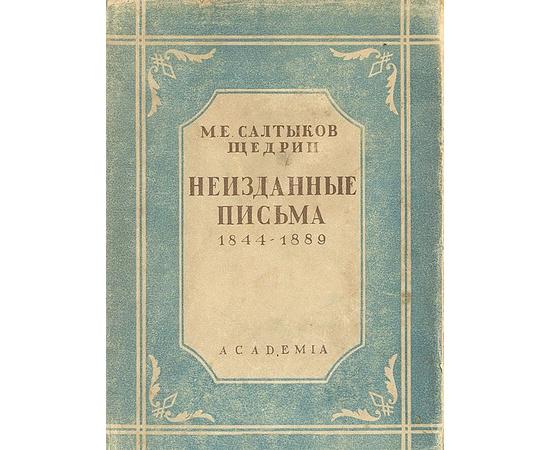 М. Е. Салтыков-Щедрин. Неизданные письма. 1844-1889