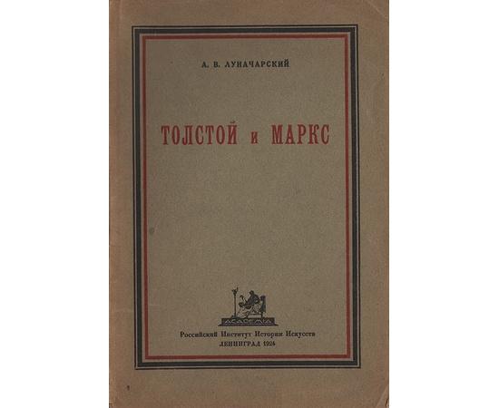 Толстой и Маркс