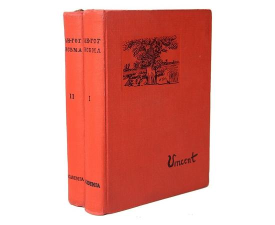 Винсент Ван-Гог. Письма. В 2 томах (комплект)
