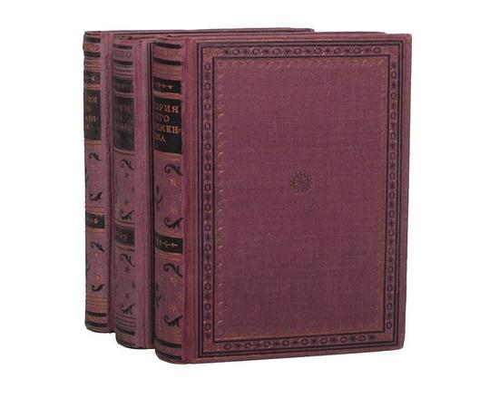 История моего современника (комплект из 3 книг)