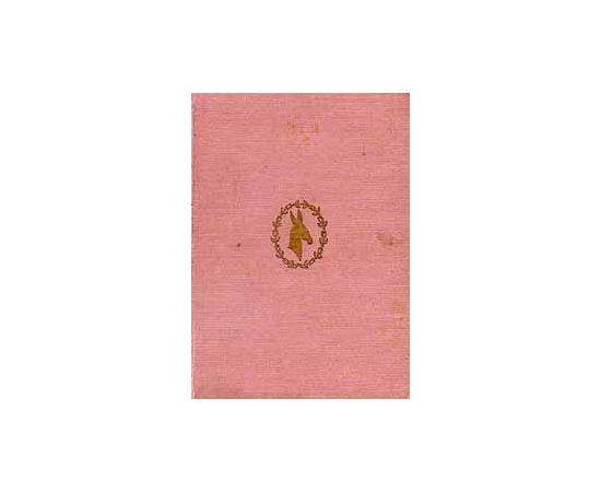 Апулей. Золотой осел 1933 года