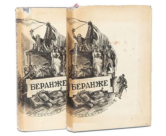 Пьер-Жан Беранже. Полное собрание песен в 2 томах (комплект из 2 книг)