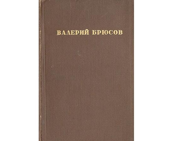 Валерий Брюсов. Избранные стихи
