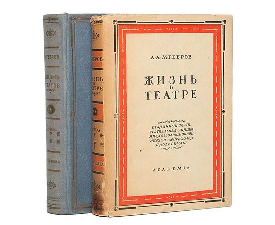 Жизнь в театре. В 2 томах (комплект)