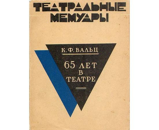 Вальц К.Ф. 65 лет в театре