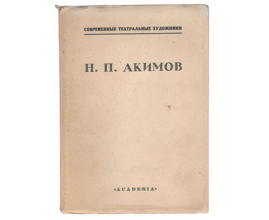 Н. П. Акимов
