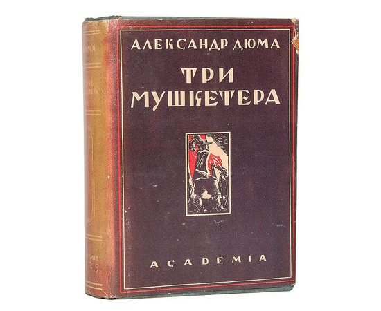 Три мушкетера А. Дюма