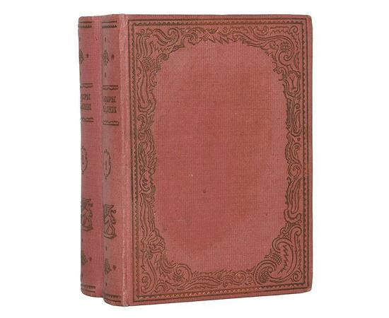 Мемуары Карло Гольдони, содержащие историю его жизни и его театра (комплект из 2 книг)