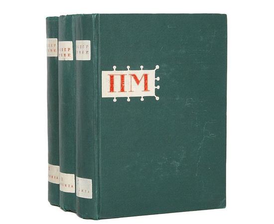 Проспер Мериме. Собрание сочинений в трех томах