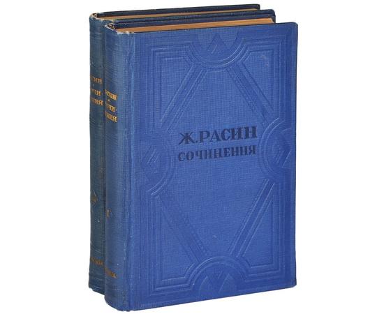 Ж. Расин. Сочинения в 2 томах (комплект из 2 книг)