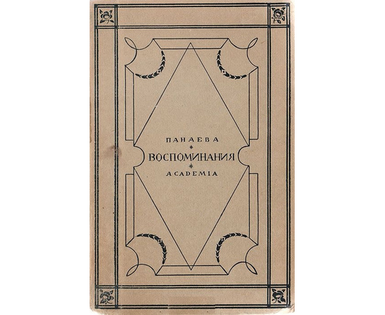 Авдотья Панаева. Воспоминания. 1824 - 1870