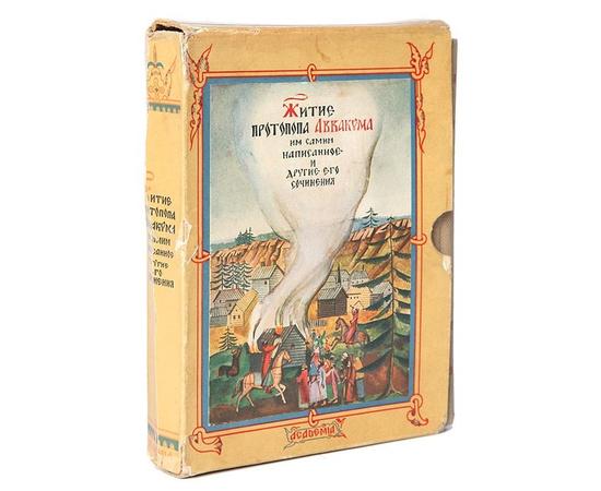 Житие Протопопа Аввакума им самим написанное и другие его сочинения