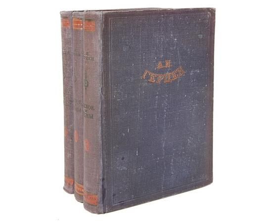 Былое и думы в 3 томах (комплект)