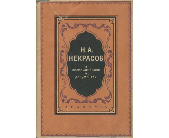 Н. А. Некрасов в воспоминаниях и документах