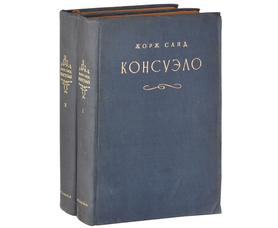 Консуэло (комплект из 2 книг)