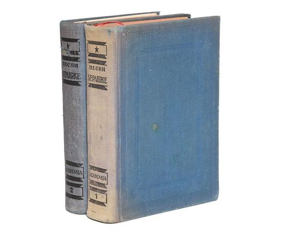 Пьер-Жан Беранже. Полное собрание песен. В 2 томах (комплект)