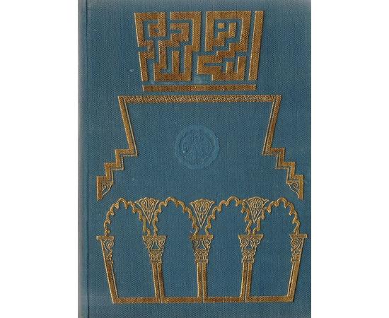 Сокровища мировой литературы Ожерелье голубки