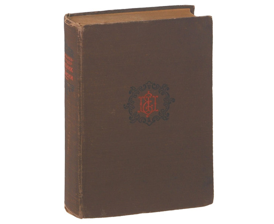Е. А. Штакеншнейдер. Дневник и записки