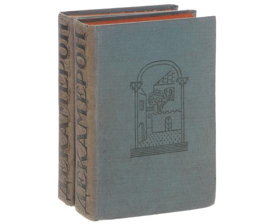 Декамерон (комплект из 2 книг) 1933 года