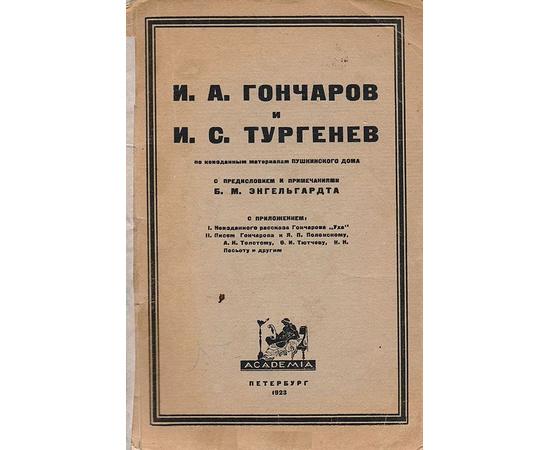 И. А. Гончаров и И. С. Тургенев по неизданным материалам Пушкинского дома