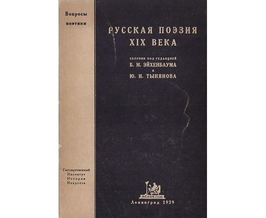 Русская поэзия XIX века. Сборник статей