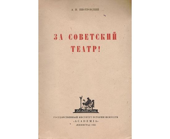 За советский театр! Сборник статей (под заказ)