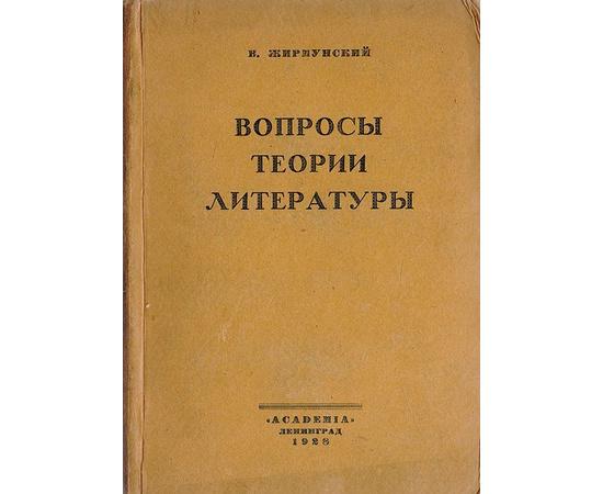 Вопросы теории литературы. Статьи 1916 - 1926 гг.