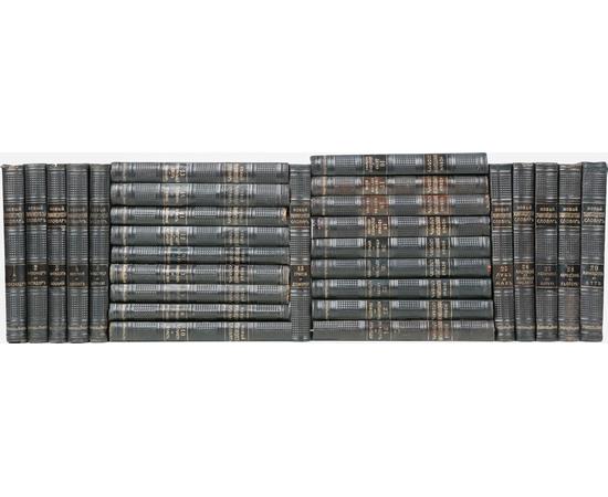 Новый энциклопедический словарь Ф. А. Брокгауза и И. А. Ефрона в 29 томах