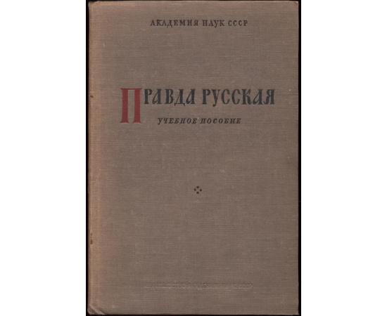 Книга Русская Правда - редкое довоенное издание 1940 года, ред. Греков.