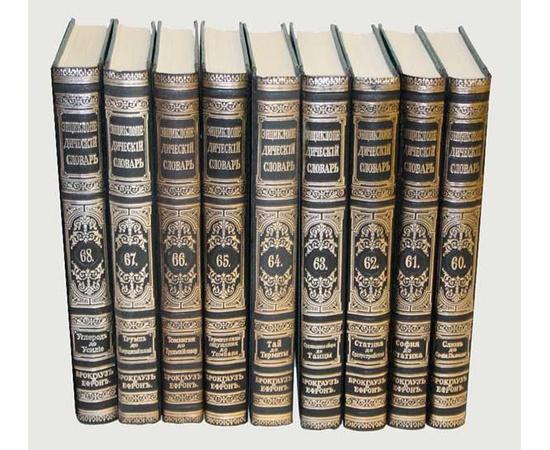 Переиздание (репринт) Словаря Брокгауза и Ефрона в 86 томах