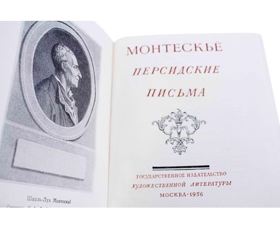 Монтескье Монтескье Персидские письма