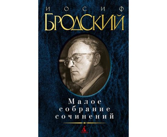Бродский И.А. Малое собрание сочинений