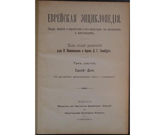 Еврейская энциклопедия Брокгауза и Ефрона