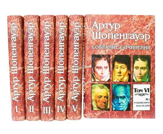 Шопенгауэр А. Собрание сочинений в 6 томах