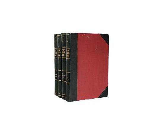 Энциклопедия практической медицины. В 4-х томах