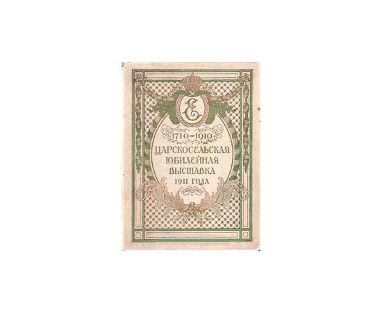 Царскосельская юбилейная выставка 1911 года