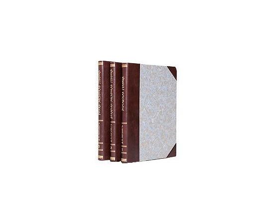 На границах Средней Азии. Путевые очерки (в трех книгах)