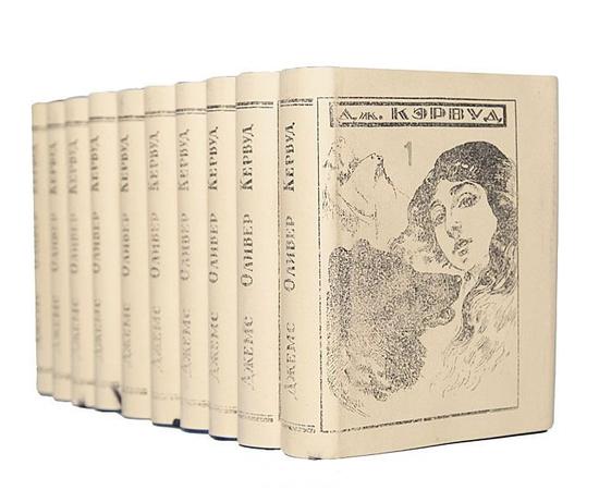 Джемс Оливер Кэрвуд. Собрание сочинений (комплект из 10 книг)