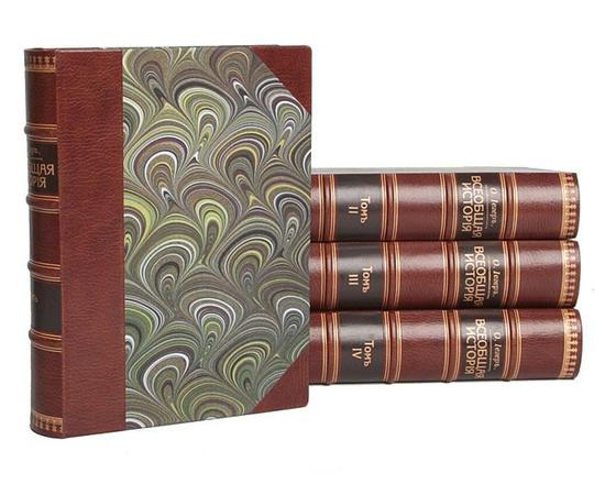 Всеобщая история. В 4 томах (комплект)