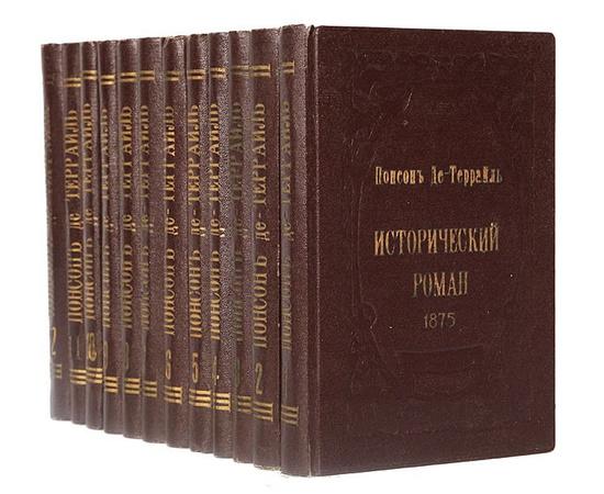 Понсон де-Террайль. Собрание сочинений (комплект из 12 книг)