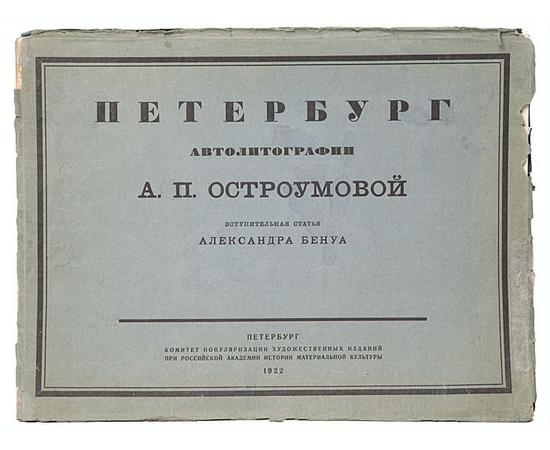 Петербург. Автолитографии А. П. Остроумовой