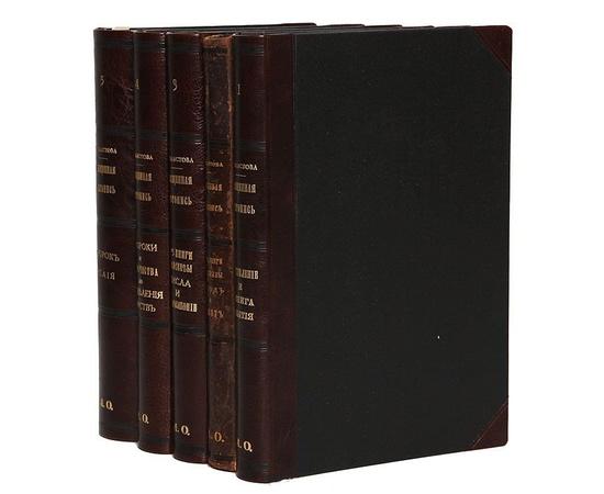 Священная летопись первых времен мира и человечества, как путеводная нить при научных изысканиях (полный комплект из 5 книг)