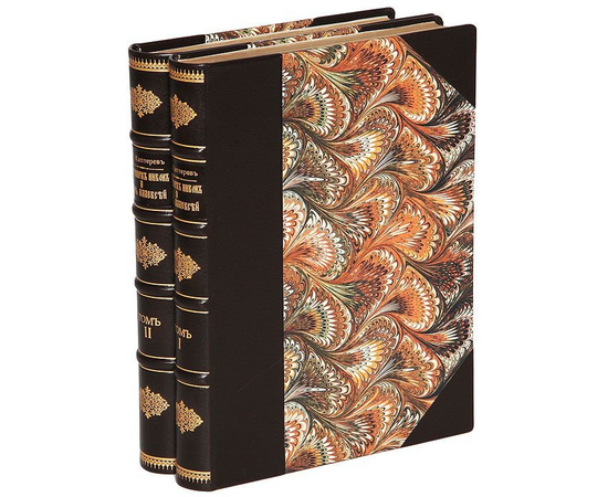Патриарх Никон и царь Алексей Михайлович. В 2 томах (комплект из 2 книг)