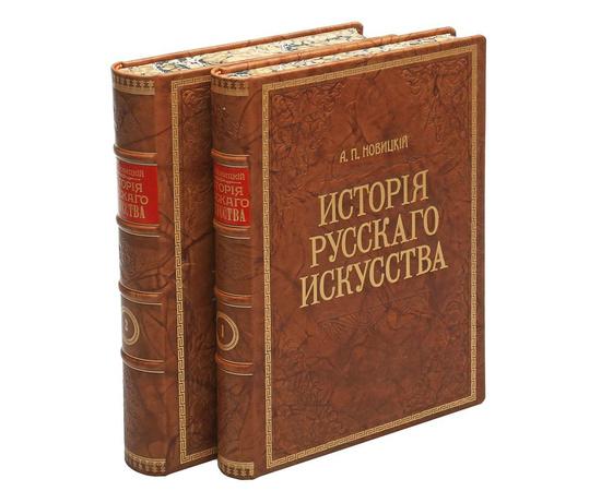 История русского искусства с древнейших времен. В 2 томах (комплект из 2 книг)