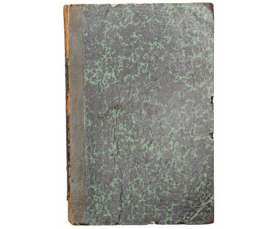 Журнал Русского Химического общества. Том II за 1870 год