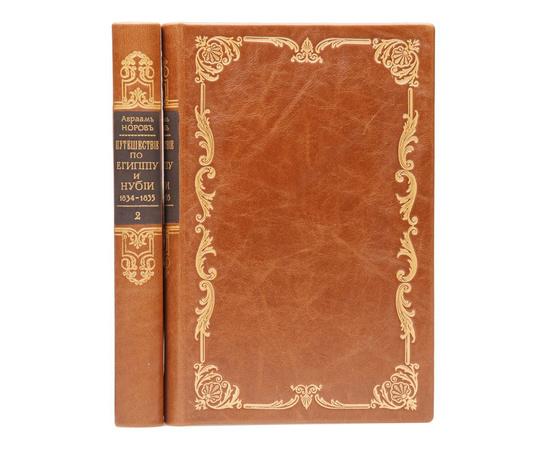Путешествие по Египту и Нубии в 1834 - 1835 гг. Авраама Норова, служащее дополнением к Путешествие по Святой земле (комплект из 2 книг)