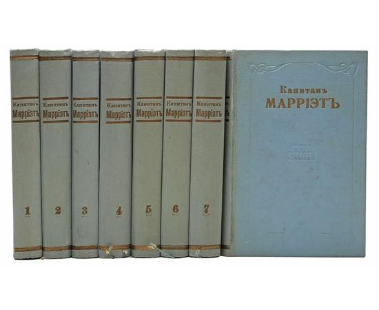 Полное собрание сочинений Капитана Марриэта (комплект из 8 книг)