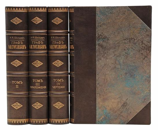 Граф Эдуард Иванович Тотлебен. Его жизнь и деятельность. Биографический очерк (комплект из 4 книг)