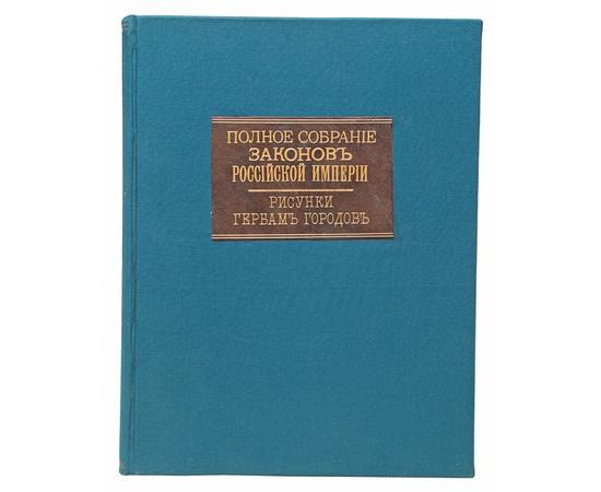 Полное собрание Законов Российской Империи (собрание первое). Книга чертежей и рисунков (Рисунки гербов городов)