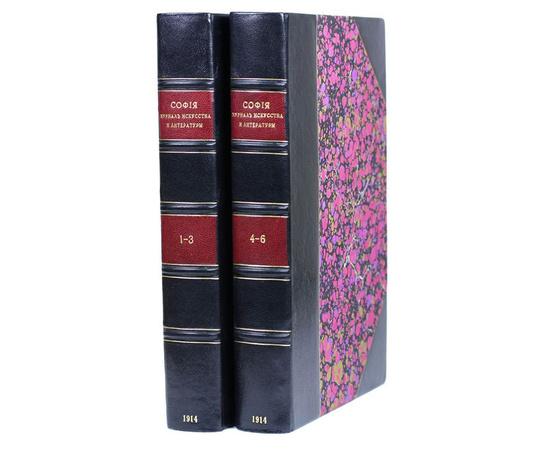 София. Журнал искусства и литературы за 1914 год (комплект из 2 книг)